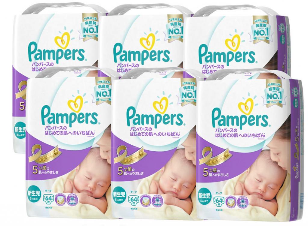 パンパースの新生児用おむつをネット通販で購入!最安値はどこ?