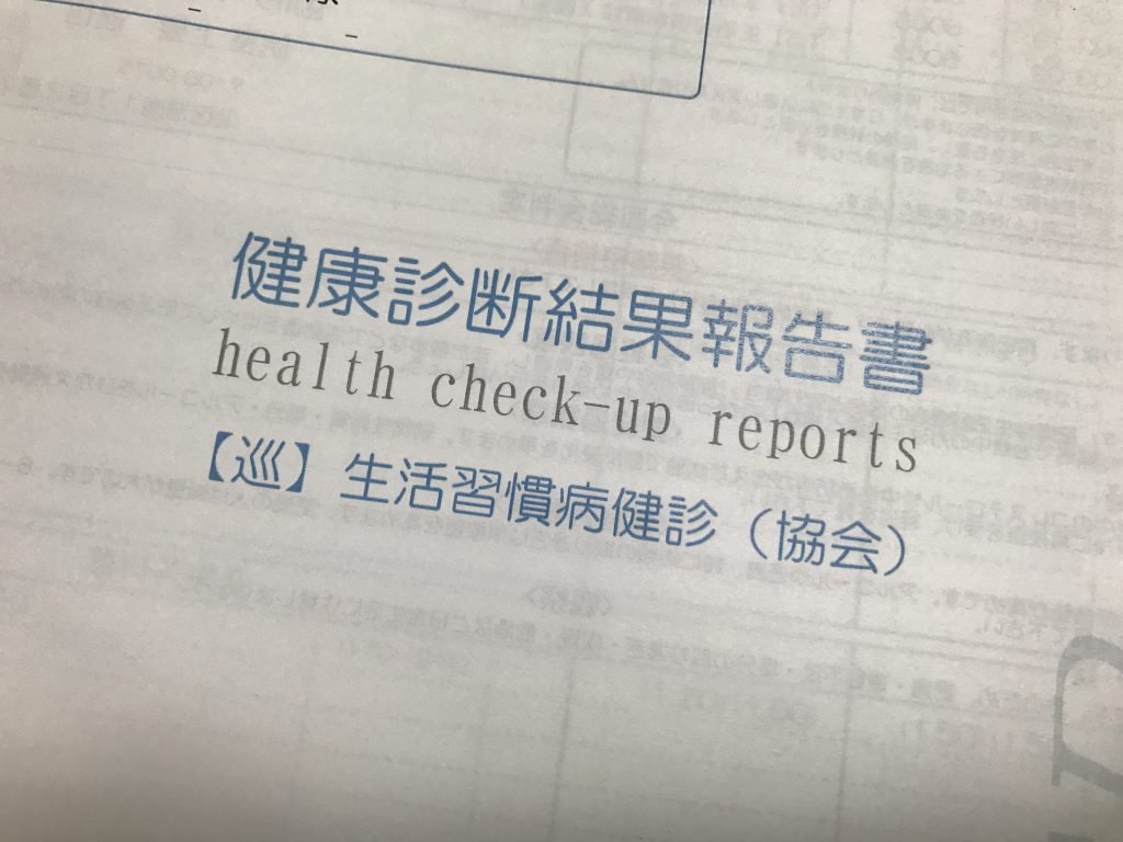 健康診断で「要精密検査」、さてどうする?