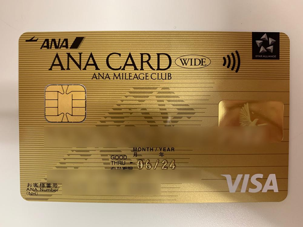 ANAワイドゴールドカードのポイントサイトを経由したキャンペーン申込みで23,000マイル獲得を目指す!