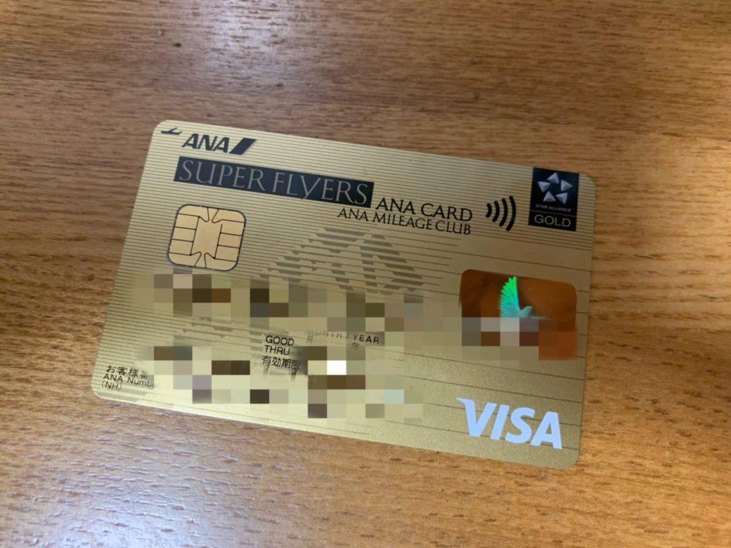 ANAプラチナ達成からプラチナカード、SFCカード発行までの流れ